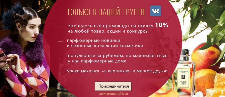 группа Вконтакте Арома-Бутик