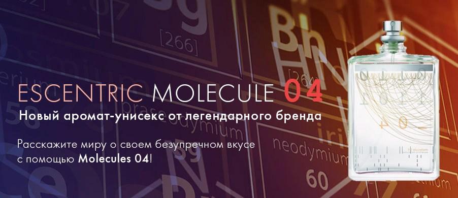 Новинка Molecule 04