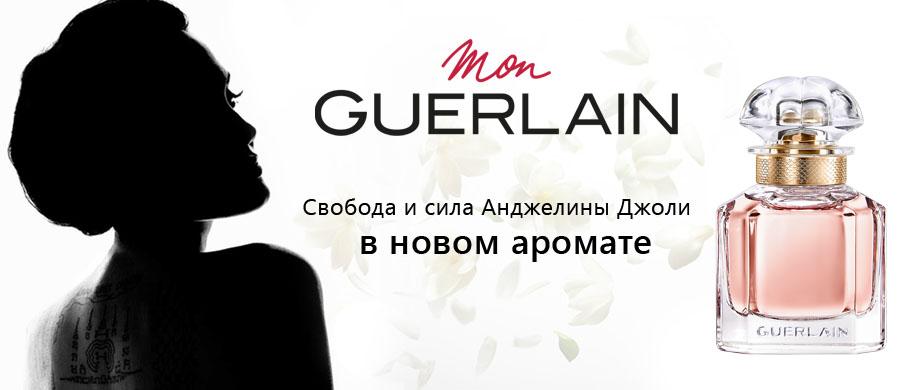 Новинка Mon Guerlain
