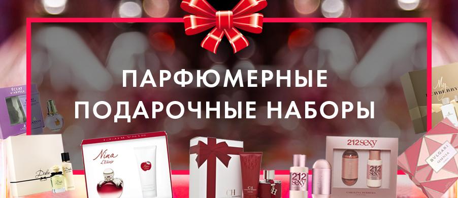 Оригинальная косметика и парфюмерия